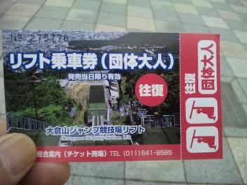 北海道旅行5②