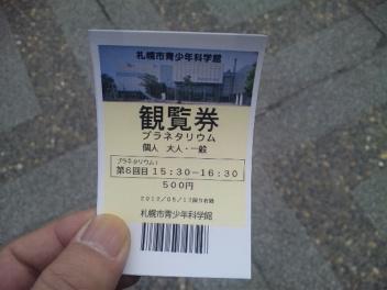 北海道旅行8②
