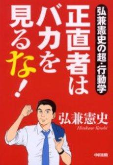hiroganekenji2.jpg