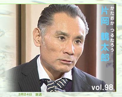 kataokaturutarou.jpg