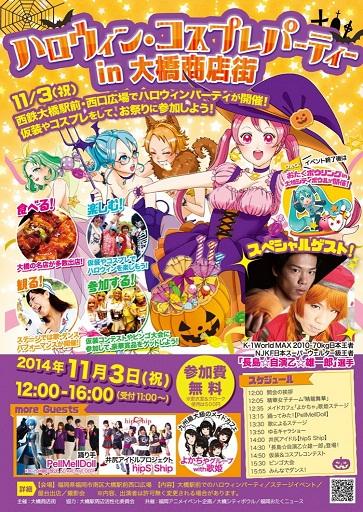 halloween2014_flier2-725x1024.jpg