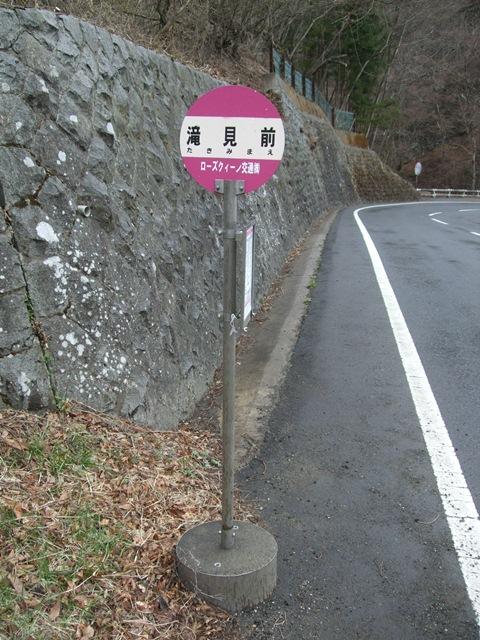 H23.4.26_滝見バス停