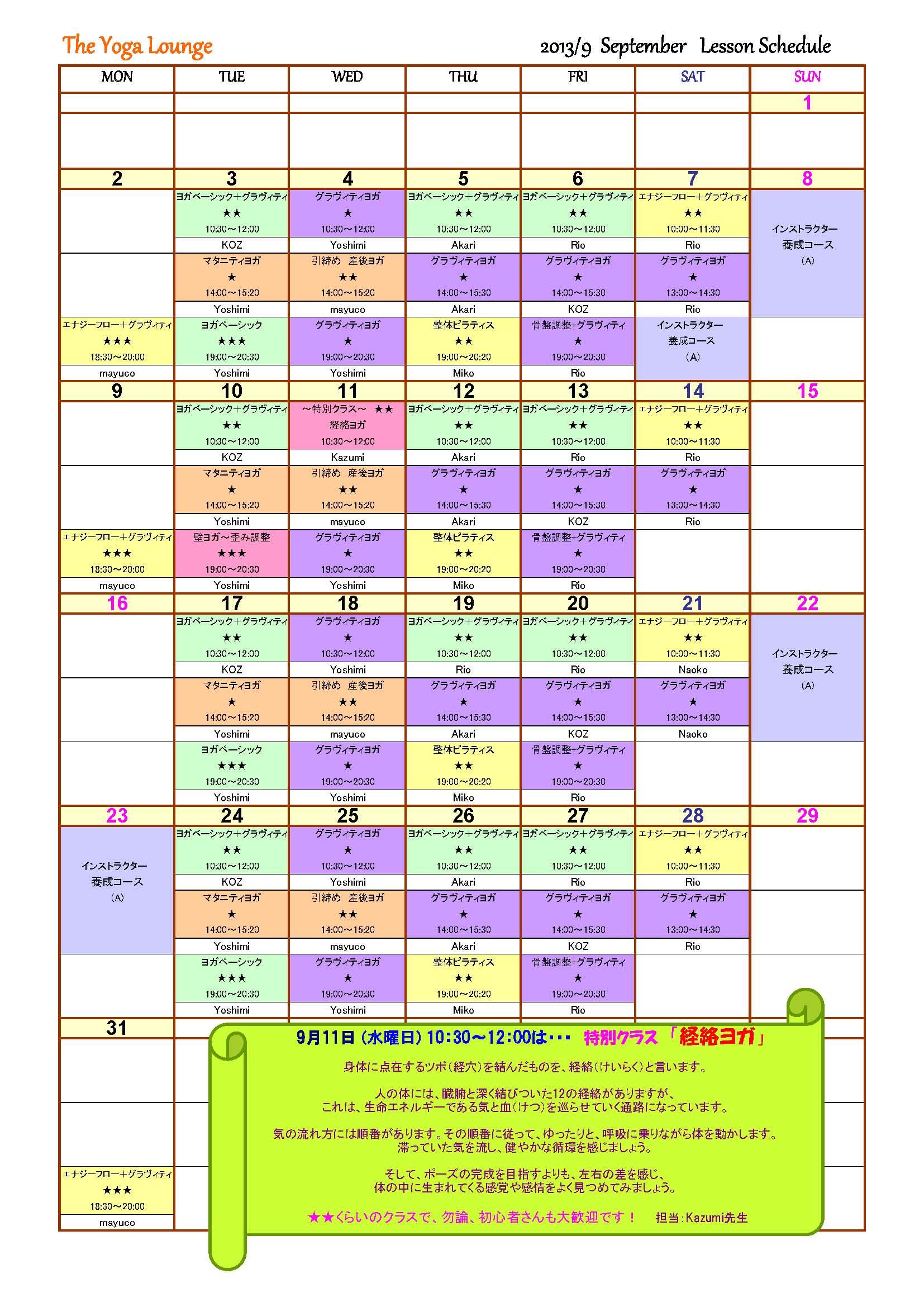 ●9月 Yogaloungeスケジュール
