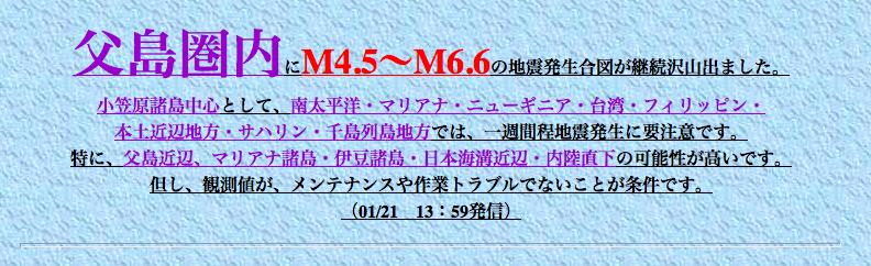 地震予報121