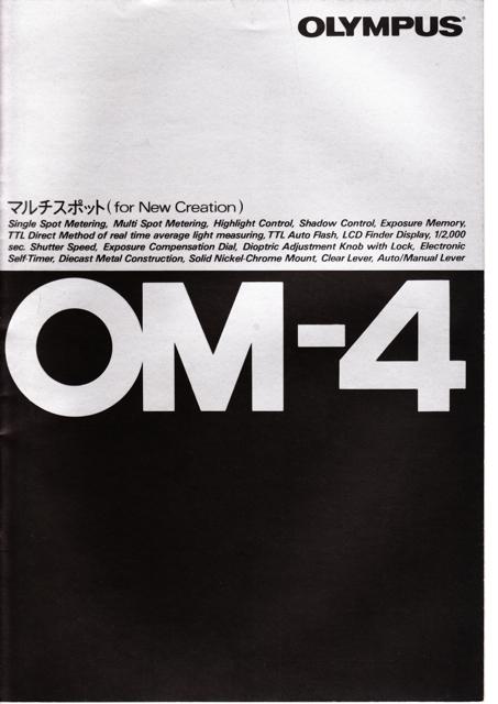 OLYMPUS OM-4 カタログ表紙