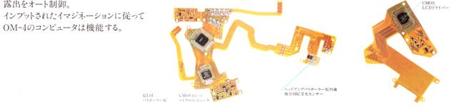 OLYMPUS OM-4電子回路