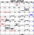 2014年1月~2月予定表