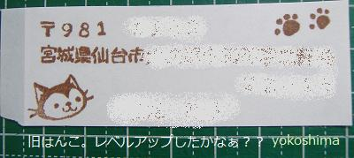 new住所はんこ4?
