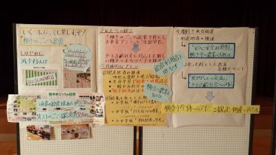 社会科交流会3