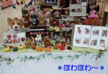 イトーヨーカ堂屯田店2013秋