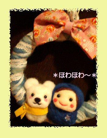 クマとマトちゃんのリース