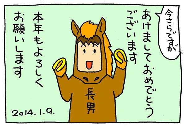 2014新年あいさつ