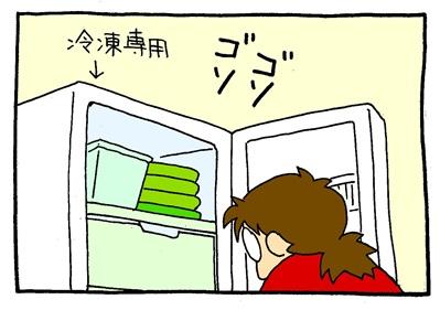 冷凍食品-crop02