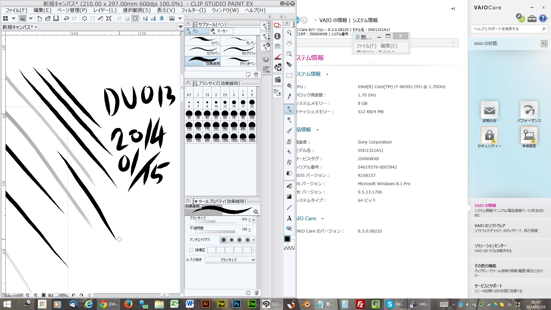 スクリーンショット 201401