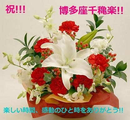 博多座 千穐楽51