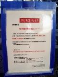 JRバス関東の美浦村-竜ヶ崎間の系統が2010年9月30日限りで廃止されます。