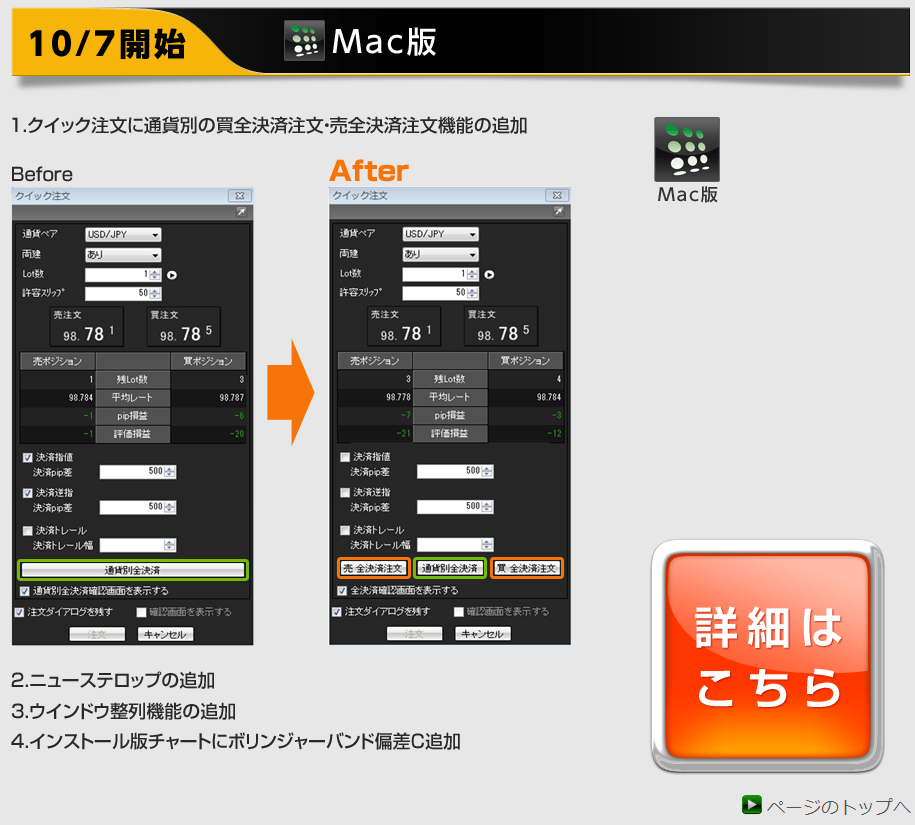 20130930【Mac版】バージョンアップ
