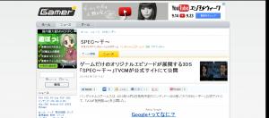 ゲームだけのオリジナルエピソードが展開する3DS「SPEC~干~」TVCMが公式サイトにて公開|Gamer