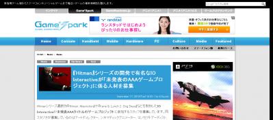 『Hitman』シリーズの開発で有名なIO Interactiveが「未発表のAAAゲームプロジェクト」に係る人材を募集 - Game-Spark - 国内・海外ゲーム情報サイト