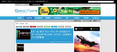 『コール オブ デューティ ゴースト』とエナジードリンク「モンスターエナジー」とのタイアップが決定 - Game-Spark - 国内・海外ゲーム情報サイト