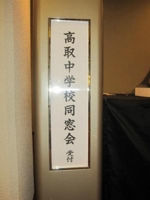 高取中同窓会2013ブログ用