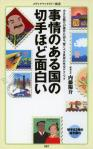事情のある国の切手ほど面白い(表紙)
