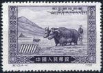 チベット平和解放(1000円)