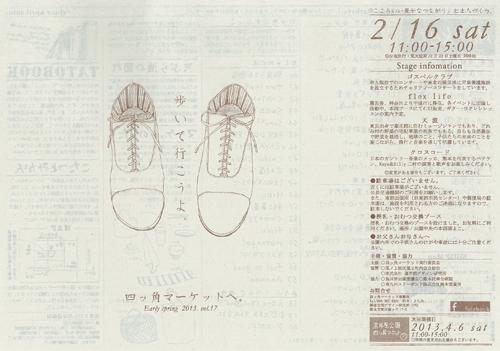 2013.2.16_ちらし表