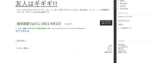 スクリーンショット(2011-04-02 2.25.01)