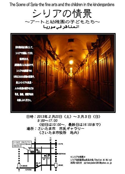 チラシシリア写真展201302