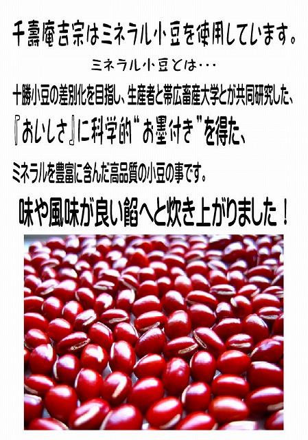 ミネラル小豆