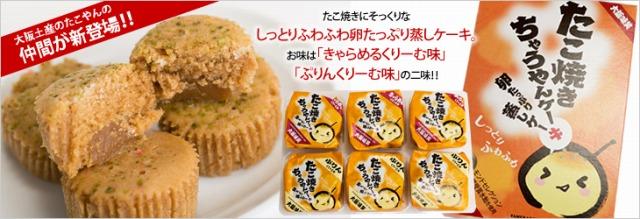 main_takoyakichau.jpg