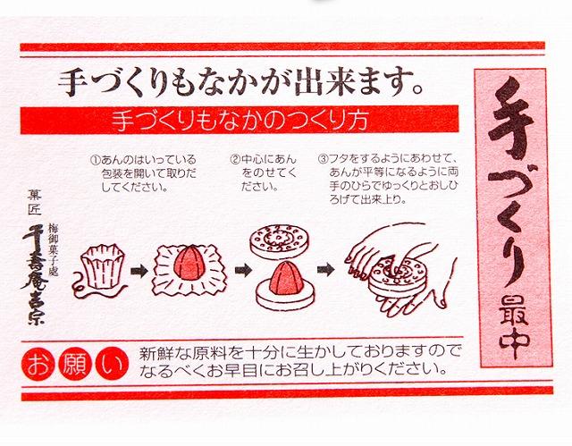 monaka10_2.jpg