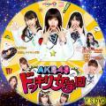ドッキリ女学園 disc 3