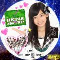 HKT48のおでかけ!(DVD版)