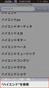 safari_search03.jpg