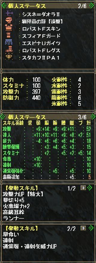 特5連射弓04