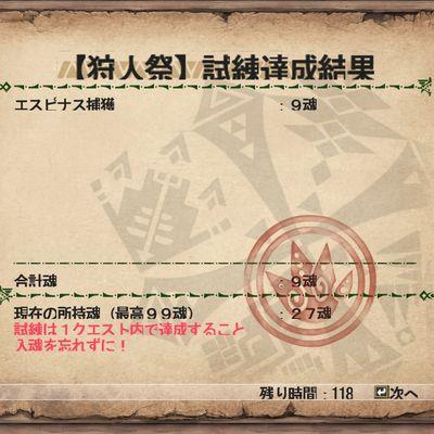 狩人育成07