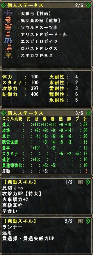 F2貫通弓13