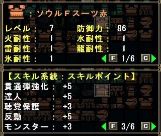 F2貫通弓14