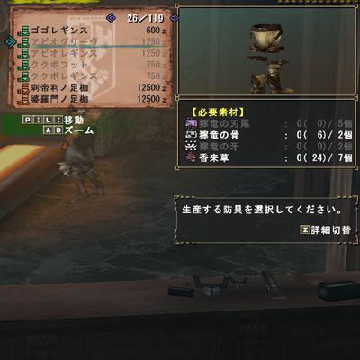 アビ弓03