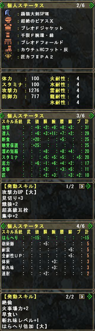 大剣集中08