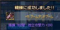 ブーム精錬7
