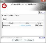 デ・デフラグ 【ひたすらファイルを断片化させるソフト】 001