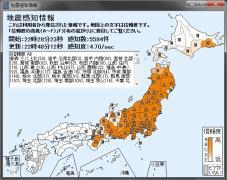 P2P地震情報 【地震感知情報を共有できる地震情報ソフト】 001