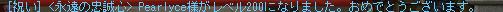 200ログいえい