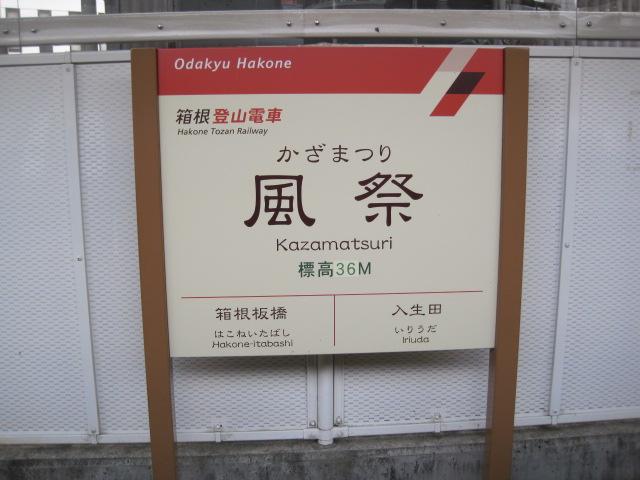 湘南 002
