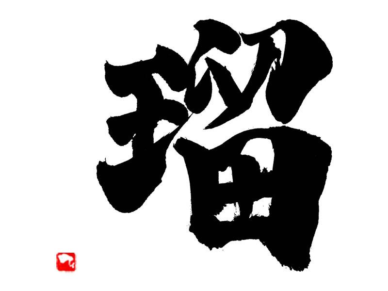 Yukari0112.jpg