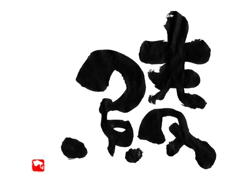 Yukari0113.jpg