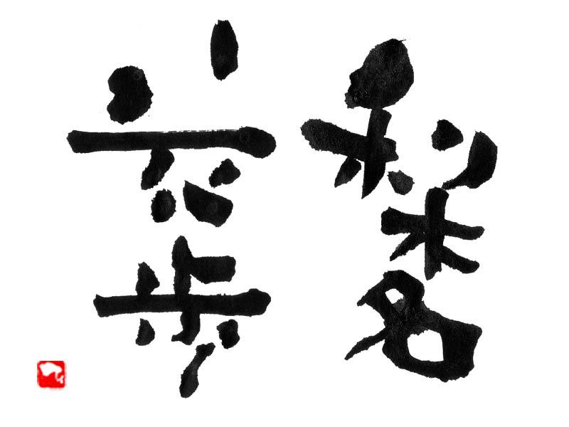 Yukari0117.jpg